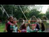 «Дача 2013» под музыку Бахти  - Это мои друзья они со мною рядом всегда. Picrolla