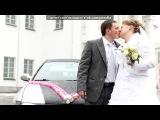 «Наша свадьба!!!!!!!!!!» под музыку Точка Назначения - 111 На Виду У Всех(первый свадебный танец молодых). Picrolla